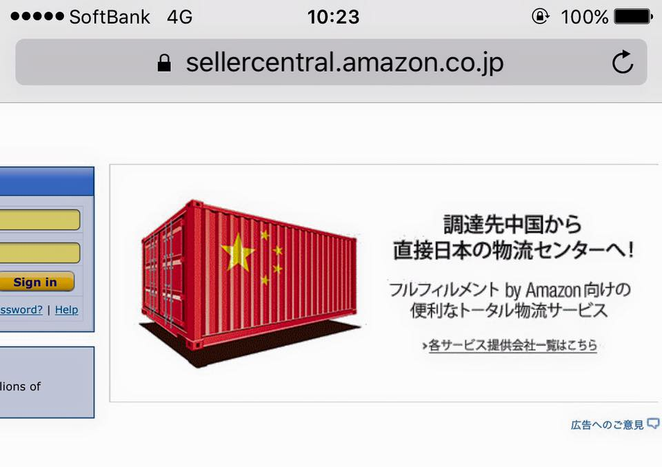 Quick tip #8 – Logistics from China