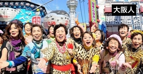 Quick tip #38 – Japanese People are Honest, Osaka People are Fresh