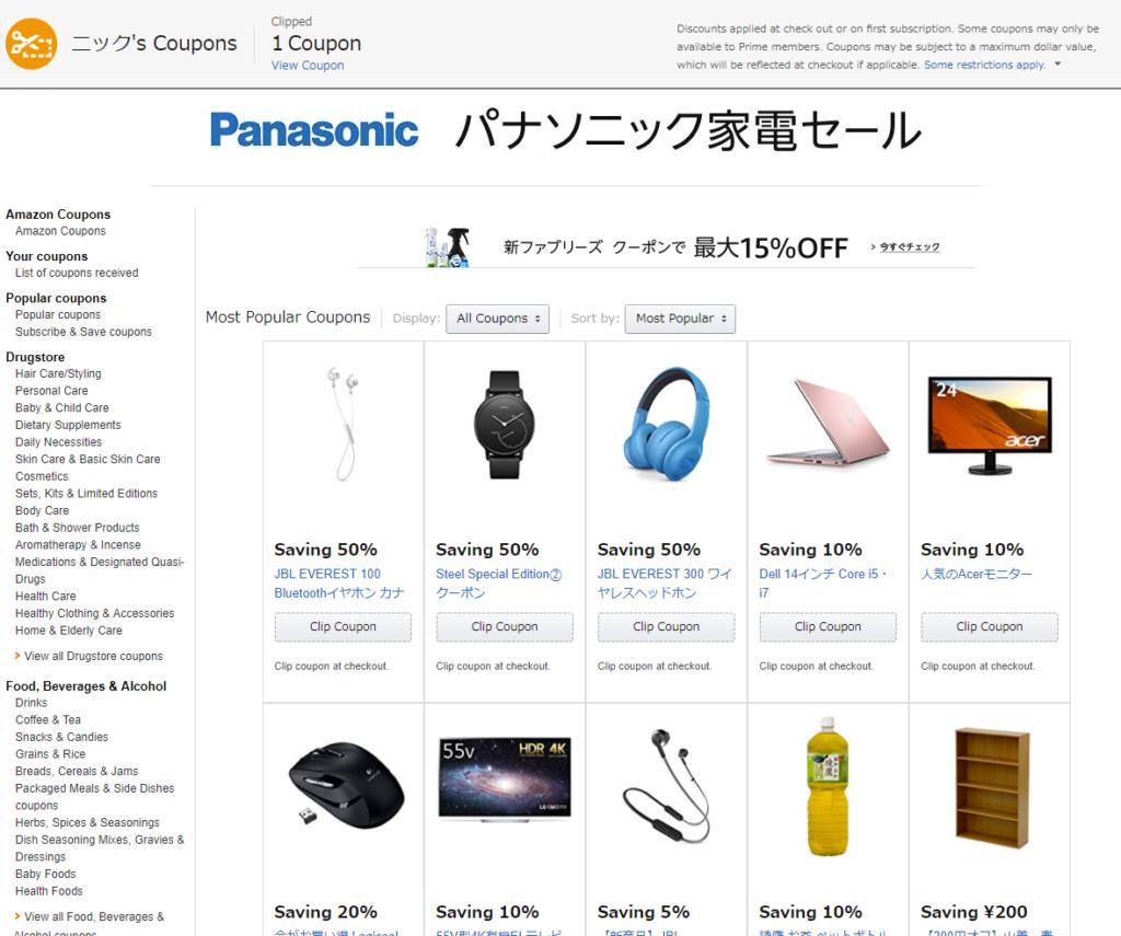 amazon coupons japan