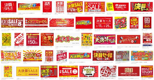 EOFY Sales are huge in Japan